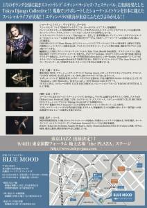 BLUE_MOOD9裏