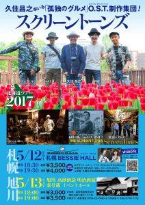 2017hokkaido2